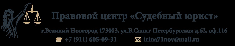 Банкротство юрист Великий Новгород